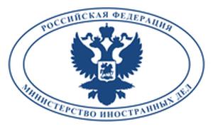 МВнР на РФ оказва цялата необходима помощ на Вадим Микерин – подробности