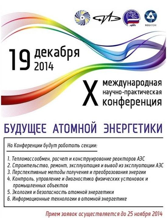 """На 19 декември 2014 година ще се състои X международна научно-практическа конференция """"БЪДЕЩЕТО НА ЯДРЕНАТА ЕНЕРГЕТИКА"""""""