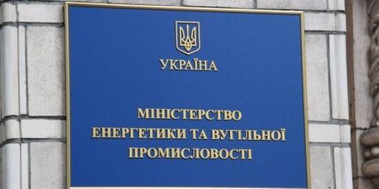 Украйна – МЕВ е направило официално предложение за сключване на договор с Русия за доставка на електроенергия на преференциални цени