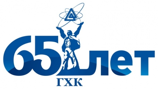 """""""Атомната скала"""" на Русия – Горно-химический комбинат (ГХК) празнува 65-годишен юбилей"""