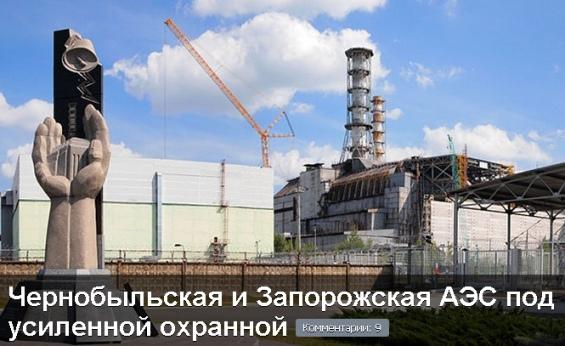 Украйна – Запорожската и Чернобилската АЕЦ са преведени в засилен режим на охрана