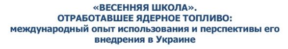 "Украйна – Чрез сайта си НАЭК ""Энергоатом"" се отваря широко към обществеността"