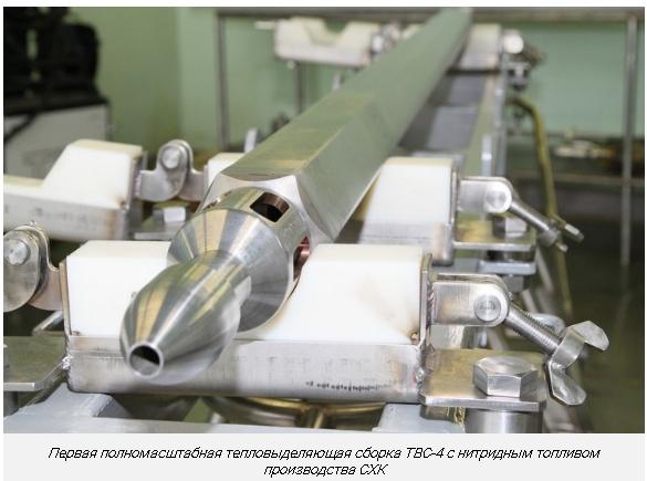 Русия – на БН-600 в Белоярската АЕЦ (БАЕЦ) изпитват експериментално ядрено гориво – интересни технически подробности