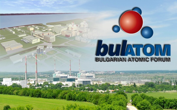 Eксперти, дипломати и представители на бизнеса ще обсъждат перспективите пред ядрената енергетика в България