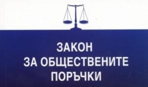 """АЕЦ """"Козлодуй"""" – Четири колектива в борба за спечелване на обществената поръчка за модернизиране на АКНП на 5 и 6 енергоблок"""