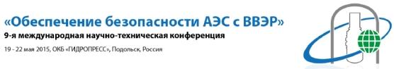 Днес се открива 9-та международна научно-техническа конференция (МНТК) с българско участие
