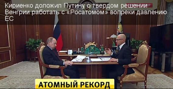 """Ръководителят на Росатом потвърди пред Путин, че договорът по АЕЦ """"Пакш"""" в Унгария е в сила"""
