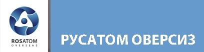 В края на юни Росатом ще подаде заявка за лицензия за изграждане на АЕЦ във Финландия