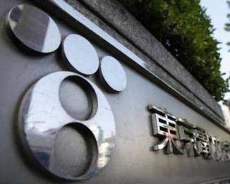 TEPCO обяви, че ще се преструктурира