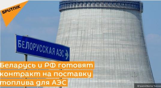 """""""РОСАТОМ"""" ще бъде основният доставчик на ядрено гориво за Беларуската АЕЦ"""