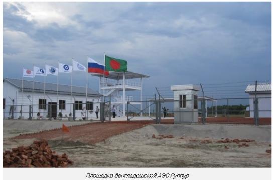 Подписан е протокол в рамките на подготовката на генерален договор за АЕЦ «Руппур» в Бангладеш