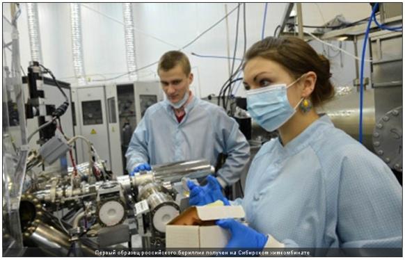 Сибирският химически комбинат планира от 2020 година да произвежда достатъчно берилий за ликвидиране на вноса му