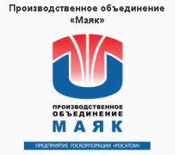 ПО «Маяк» ще се заеме с преработването на Отработило ядрено гориво (ОЯГ) от руските ледоразбивачи
