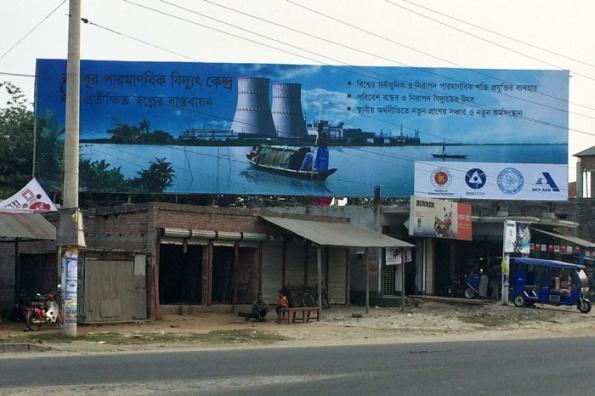 """Бангладеш – започна процесът на одобряване на генералния договор за изграждане АЕЦ """"Руппур"""""""