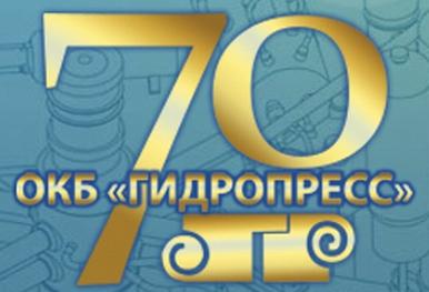 ОКБ ГИДРОПРЕСС отбелязва 70-годишен юбилей