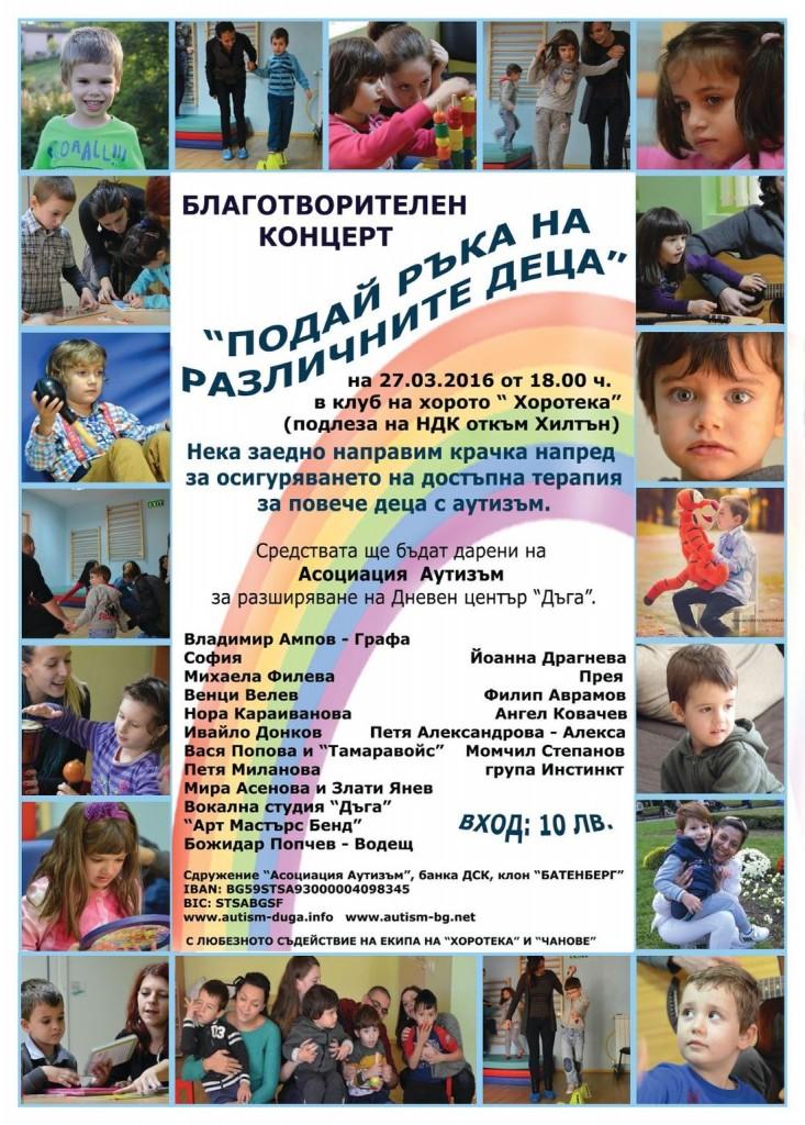 Благотворителен концерт – Помогнете на децата – аутисти