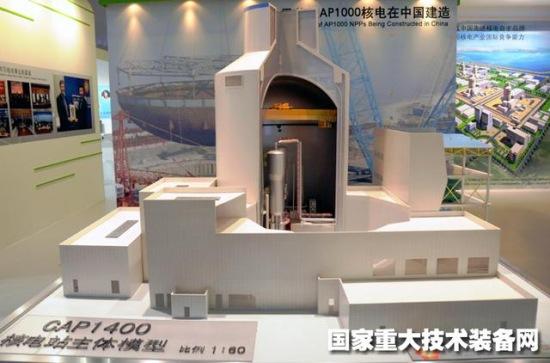 Китай – Очаква се скоро да започне изграждането на първия енергоблок с CAP-1400