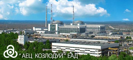 """АЕЦ """"Козлодуй"""" организира Ден на отворените врати на 11 юни (събота)"""