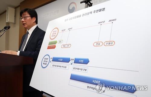 Южна Корея ще изгражда централизирано постоянно хранилище за отработило ядрено гориво