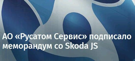 """АО """"РУСАТОМ СЕРВИС"""" и компанията SKODA JS A.S подписаха меморандум за взаимно разбиране"""