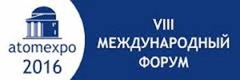 Една от основните теми на «АТОМЭКСПО 2016» ще бъде създаването на ядрени научни центрове