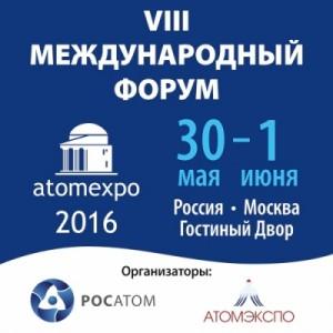 """Днес в Москва се открива международният форум по ядрена енергетика """"Атомэкспо-2016″"""