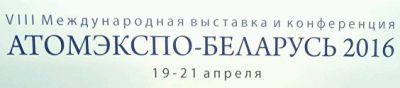 Стрес тестове на Белоруската АЕЦ