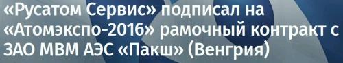 """""""РУСАТОМ СЕРВИС"""" подписа договор с АЕЦ """"Пакш"""""""