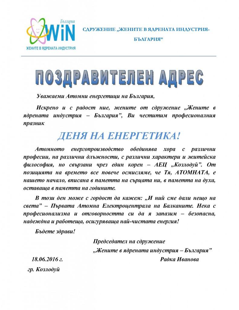 WiN-България поздравява ядрените енергетици по случай професионалния празник