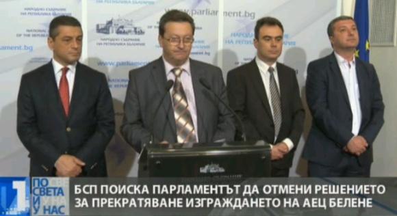 """Бойко Борисов: Поел съм ангажимент, когато имаме варианти за решение за оборудването за АЕЦ """"Белене"""" да ги представим в парламента"""