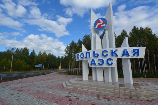 На Колската АЕЦ пристигнаха участници във Форума на надзорните органи от страните експлоатиращи реактори ВВЭР