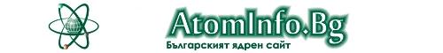 Днес сайтът AtomInfo.Bg има малък юбилей