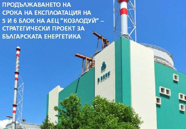 """Продължаването на срока за експлоатация на 5 и 6 блок на АЕЦ """"Козлодуй"""" – стратегически проект за българската енергетика"""