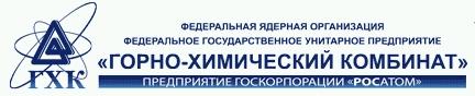 """Русия – Водещи експерти от АЕЦ """"Козлодуй"""" високо оцениха технологиите за съхраняване и преработка на ОЯГ на ГХК"""