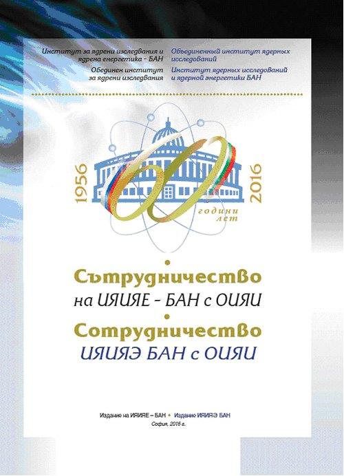 Институтът за ядрени изследвания и ядрена енергетика при БАН издаде сборник по повод сътрудничеството с Обединения институт за ядрени изследвания, Дубна