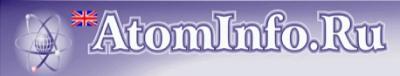 Вече 10 години AtomInfo.Ru радва читателите си в интернет