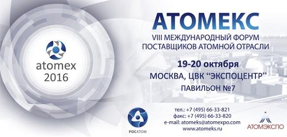 Работата на VIII Международен Форум на доставчиците за ядрения отрасъл «АТОМЕКС-2016» завърши