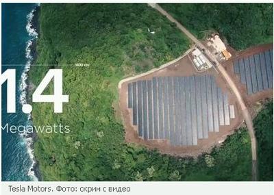 Tesla осигури слънчево електрозахранване на цял остров в Тихия океан