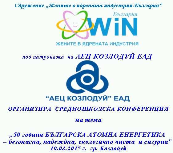 """WiN България – Покана за участие в средношколска конференция """"50 години българска атомна енергетика…"""""""