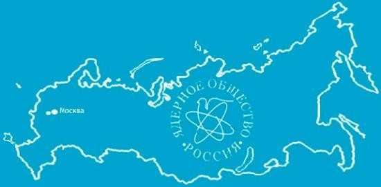 В Москва се проведе конференция на Ядреното общество на Русия