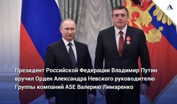 Президентът на РФ Владимир Путин награди ръководителя на групата компании ASE Валерий Лимаренко