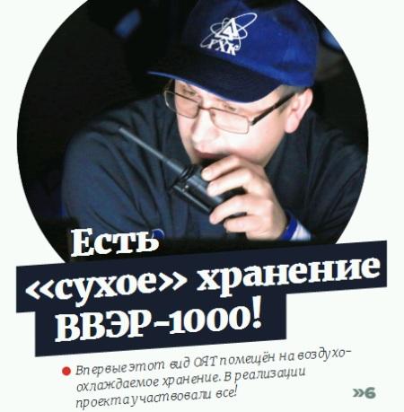 В РФ влезе в експлоатация уникално хранилище за ОЯГ от АЕЦ