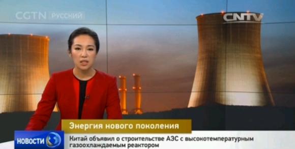 Китай планира да изгради енергоблок с високотемпературен газо-охлаждаем реактор