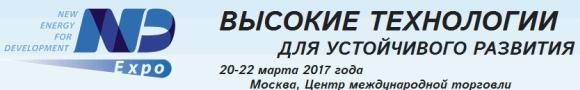 В Москва започна работа четвъртият международен форум NDExpo-2017