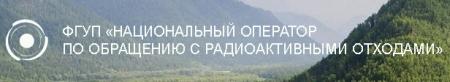 """""""Росатом"""" ще открие две нови хранилища за погребване на РАО"""
