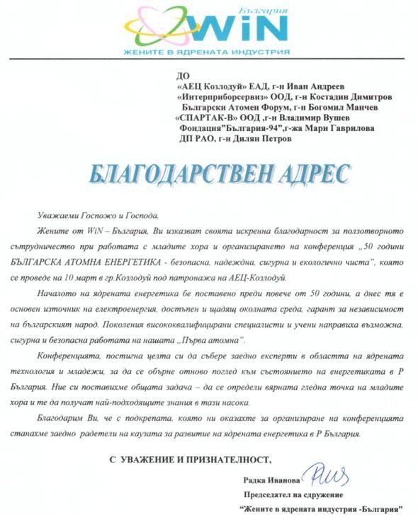 Благодарствен адрес от WiN – България