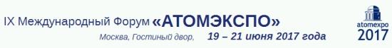 """Безопасните ядрени технологии ще бъдат главна тема на форума """"Атомэкспо-2017″"""