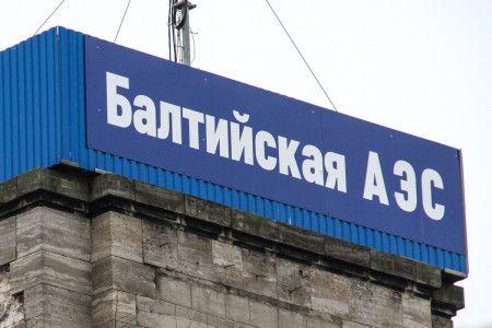 Корпусът на реактора за консервирания строеж на Балтийската АЕЦ отива в Беларус
