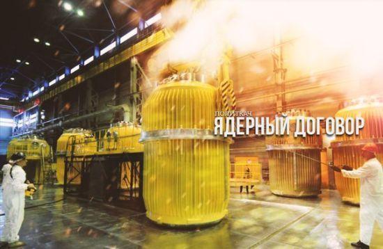 Русия е готова да възобнови действието на споразумението за утилизация на оръжейния плутоний