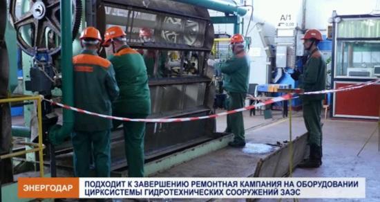 Украйна – на Запорожската АЕЦ завършва ремонтът на циркулационната система на хидротехническите съоръжения